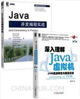 [套装书]深入理解Java虚拟机:JVM高级特性与最佳实践(第2版)+Java并发编程实战(2册)
