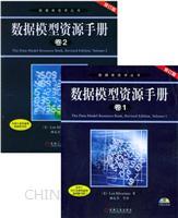 [套装书]数据模型资源手册(卷2)(修订版)[图书]+数据模型资源手册(修订版)卷1[图书](2册)