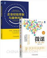 [套装书]微课:快学、快用、快设计+企业经验萃取与案例开发[按需印刷](2册)