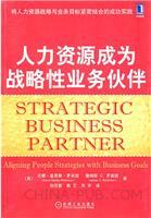 人力资源成为战略性业务伙伴[图书]