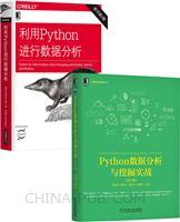 [套装书]Python数据分析与挖掘实战(第2版)+利用Python进行数据分析(原书第2版)(2册)