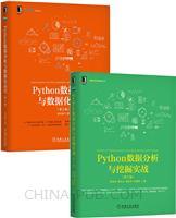 [套装书]Python数据分析与挖掘实战(第2版)+Python数据分析与数据化运营 第2版(2册)