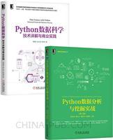 [套装书]Python数据分析与挖掘实战(第2版)+Python数据科学:技术详解与商业实践(2册)