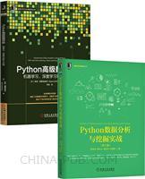 [套装书]Python数据分析与挖掘实战(第2版)+Python高级数据分析:机器学习、深度学习和NLP实例(2册)