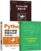 [套装书]Python数据分析与挖掘实战(第2版)+Python金融大数据挖掘与分析全流程详解+Python金融数据分析(3册)