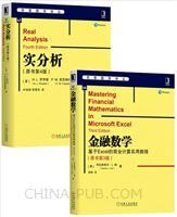 [套装书]金融数学:基于Excel的商业计算实用教程(原书第3版)+实分析(原书第4版)(2册)