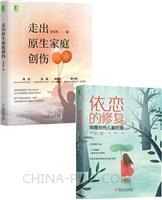 [套装书]依恋的修复:唤醒创伤儿童的爱(原书第3版)+走出原生家庭创伤(2册)