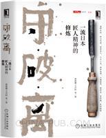 守・破・离:一流日本匠人精神的修炼
