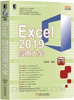 (特价书)Excel 2019应用大全