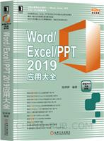 Word/Excel/PPT 2019应用大全