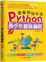 零基础轻松学Python:青少年趣味编程(全彩版)