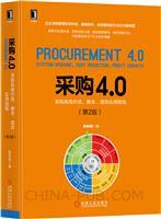 采购4.0:采购系统升级、降本、增效实用指南(第二版)
