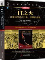 IT之火:计算机技术与社会、法律和伦理(原书第5版)