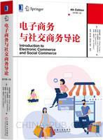 电子商务与社交商务导论(原书第4版)