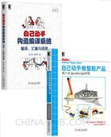 [套装书]自己动手做智能产品:嵌入式JavaScript实现+自己动手构造编译系统:编译、汇编与链接(2册)