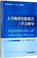 大学物理实验报告 学习指导