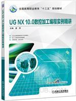 UG NX 10.0数控加工编程实例精讲