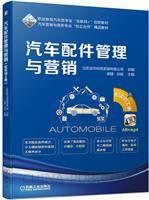 汽车配件管理与营销 配实训工单