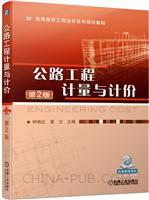 公路工程计量与计价(第2版)