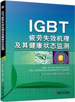 IGBT疲劳失效机理及其健康状态监测