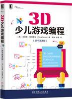 3D少儿游戏编程(原书第2版)