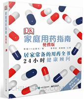 DK家庭用药指南(便携版)