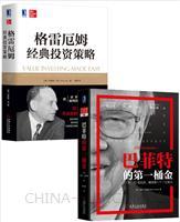 [套装书]巴菲特的第一桶金+格雷厄姆经典投资策略(2册)