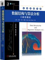 数据结构与算法分析:C语言描述(英文版 原书第2版)