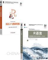 [套装书]R语言:实用数据分析和可视化技术(原书第2版)+R语言与数据挖掘(2册)