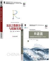 [套装书]R语言:实用数据分析和可视化技术(原书第2版)+R语言数据分析与挖掘实战(2册)