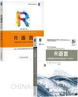 [套装书]R语言:实用数据分析和可视化技术(原书第2版)+R语言:数据可视化与统计分析基础(2册)