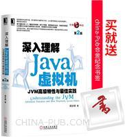 [套装书]深入理解Java虚拟机:JVM高级特性与最佳实践(第2版)+(赠品)China-Pub九周年合金纪念书签(2册)