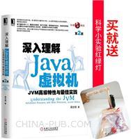 [套装书]深入理解Java虚拟机:JVM高级特性与最佳实践(第2版)+(赠品)科学小实验红绿灯(2册)