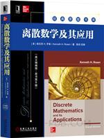 离散数学及其应用(英文精编版・原书第8版)