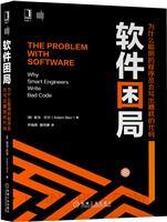 (特价书)软件困局:为什么聪明的程序员会写出糟糕的代码
