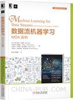 数据流机器学习:MOA实例