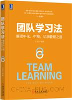 团队学习法:解密中化、中粮、华润管理之道
