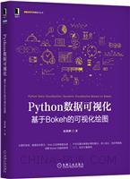 Python数据可视化:基于Bokeh的可视化绘图