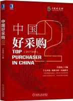 中国好采购2