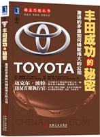 丰田成功的秘密:激进的矛盾如何铸就伟大的公司[图书]