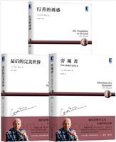 [套装书]旁观者:管理大师德鲁克回忆录+最后的完美世界+行善的诱惑(3册)