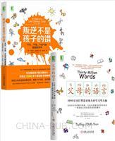 [套装书]父母的语言:3000万词汇塑造更强大的学习型大脑+叛逆不是孩子的错:不打、不骂、不动气的温暖教养术(原书第2版)(2册)