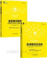 [套装书]区块链安全实战+渗透测试基础:可靠性安全审计实践指南(2册)