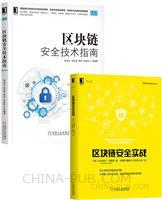 [套装书]区块链安全实战+区块链安全技术指南(2册)