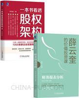 [套装书]财务报表分析+一本书看透股权架构(2册)
