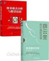 [套装书]财务报表分析+财务报表分析与股票估值(2册)