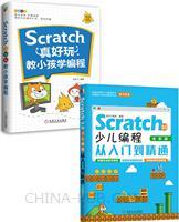 [套装书]Scratch 3.0少儿编程从入门到精通(全彩版)+Scratch真好玩:教小孩学编程(2册)