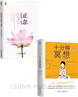 [套装书]十分钟冥想+正念:此刻是一枝花(2册)