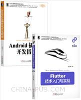 [套装书]Flutter技术入门与实战 第2版+Android插件化开发指南(2册)