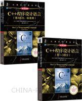 [套装书]C++程序设计语言(第1~3部分)(原书第4版)+C++程序设计语言(第4部分:标准库)(原书第4版)(2册)